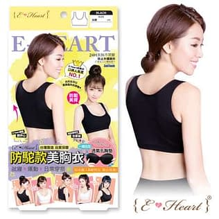 E-Heart Back Support