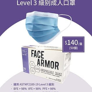 Face Armor Disposable Mask (Original Edition)
