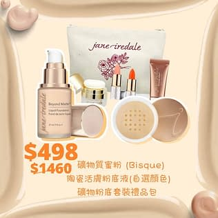 Jane Iredale Set C (web)