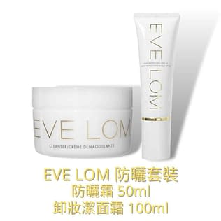 Eve Lom Set D (web)