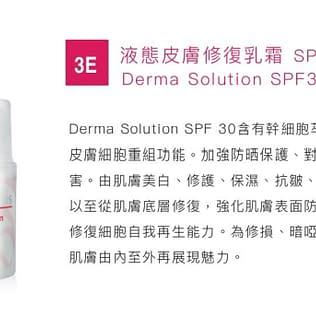 Lipodermis 3E Derma Solution SPF 30
