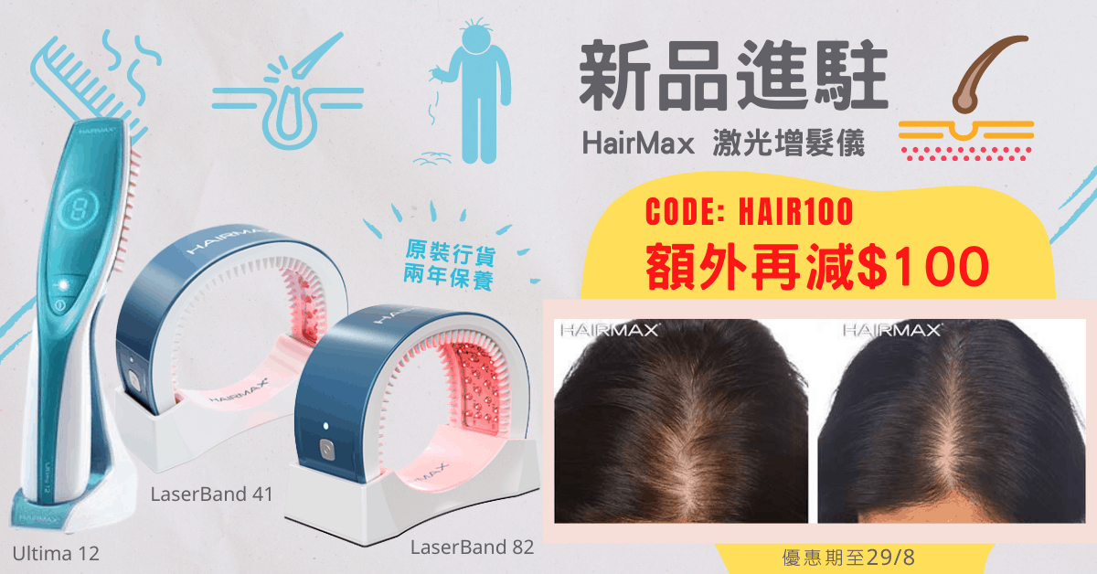 HairMax Promo 1200 x 628